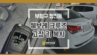 인천 부평에서 쉐보레 차량 크루즈의 리모컨차키 버튼이 …