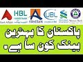 Best Bank To Open Account In Pakistan 2018