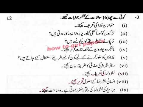 past papers 2016 lahore board 9th class home economics