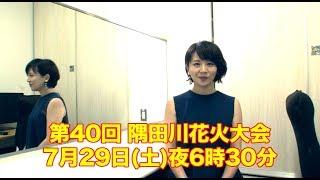 【第40回隅田川花火大会】大橋未歩アナウンサー:今だから話せるエピソード