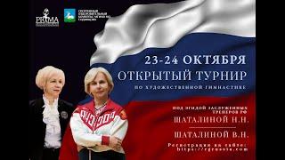Трансляция первого дня Открытого турнир под эгидой заслуженных тренеров РФ Веры и Надежды Шаталиных