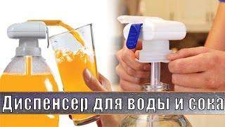 Диспенсер для воды и сока. Обзор и тест дозатора сока и воды.
