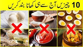 Top 10 Foods You Should Never Eat