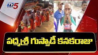 Telangana's Kanaka Raju Gets Padma Shri | Gussadi Tribal Dance Form | Adilabad District | TV5 News