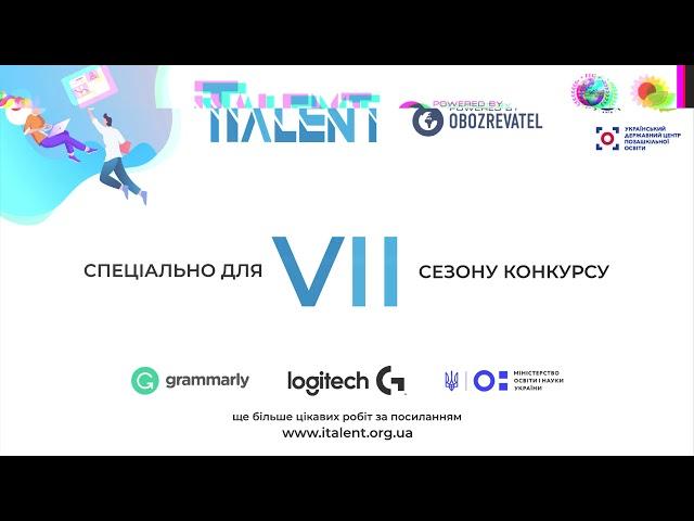 """iTalent 7 сезон –  """"Подорож ж Алісою"""" + Монастирська Марія"""