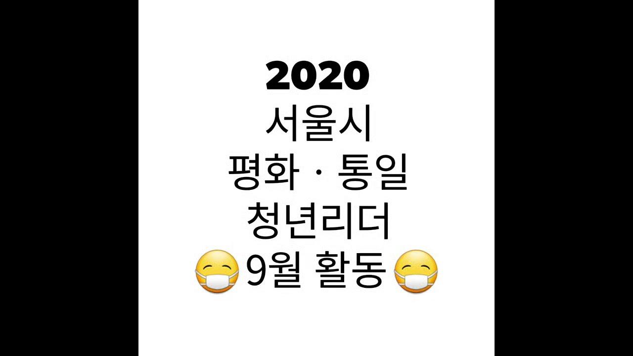 청년리더 활동영상_9월호