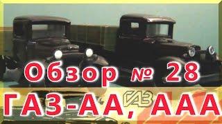 Масштабная модель авто. ГАЗ-АА, ГАЗ-ААА в масштабе 1:43. Завод «Двигатель»