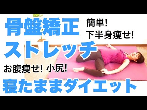 【1日1回】骨盤矯正ストレッチ 寝たままできるストレッチ【お腹やせ・ダイエット】