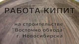 Восточный объезд Новосибирска