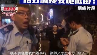 律師又點? 正氣阿Sir:唔好騷擾我哋做嘢!  網民:咁算唔算阻差辦公呢?