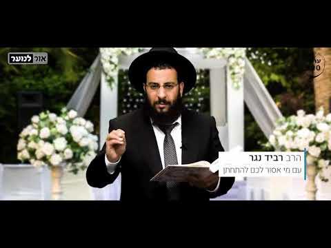 עם מי לא כדאי לכם להתחתן? 😉 (מסר יומי מהרב רביד נגר 🎩) שתפו