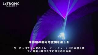 嵐のコンサートを手掛けた演出チームのレーザーアートを「横浜大世界」で体験! thumbnail