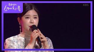 짙은 슬픔을 담은 린 - 봄이 오면♬ [유희열의 스케치북/Yu Huiyeols Sketchbook] 20200117