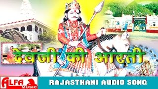 Shree Dev Narayan Ki Aarti Audio by Hansraj Gurjar | Alfa Music & films