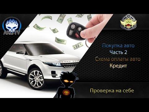 Покупка авто -  Часть 2.  Схема оплаты авто Кредит