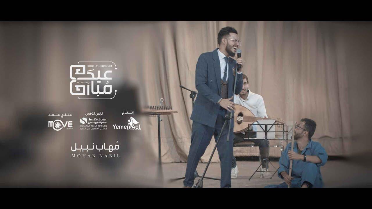 فيديو كليب عيدك مبارك مهاب نبيل Aidk Mubarak Video Clip Mohab Nabil Youtube