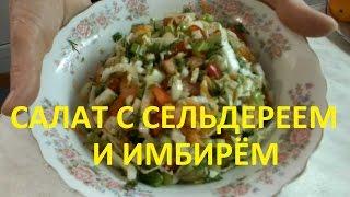 Салат с сельдереем и имбирём для здоровья и стройности.