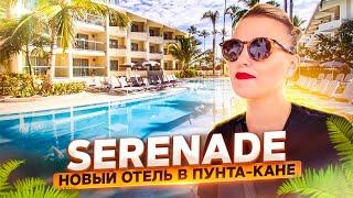 Обзор отеля Serenade Punta Cana от Доминикана ПРО