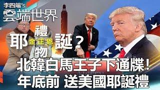 北韓白馬王子下通牒!年底前 送美國耶誕禮 - 李四端的雲端世界