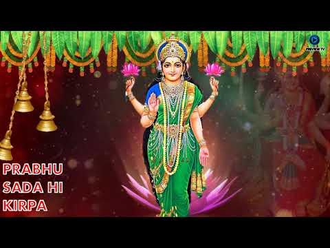 Prabhu Jee Sada He Kirpa   Morning Lakshmi Bhajan