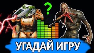 УГАДАЙ ИГРУ ПО ПЕСНЕ Музыкальный Челлендж 2 Лучшие песни