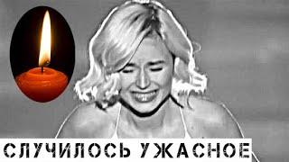 Не верится в это… Плачевные вести пришли о Полине Гагариной