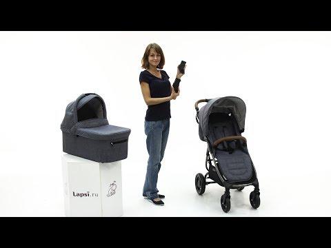 Люлька Valco Baby для колясок Snap Trend/Snap4 Trend/Ultra Trend