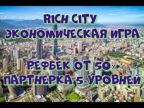 Rich City -