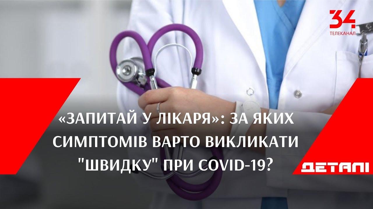 """«Запитай у лікаря»: за яких симптомів варто викликати """"швидку"""" при Covid-19?"""