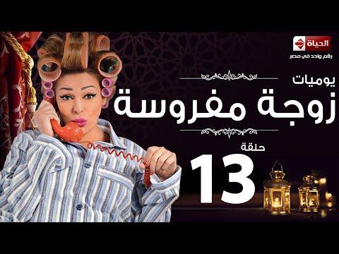 مسلسل يوميات زوجة مفروسة اوى - الحلقة الثالثة عشر بطولة داليا البحيرى - Yawmiyat Zoga Mafrosa Awy