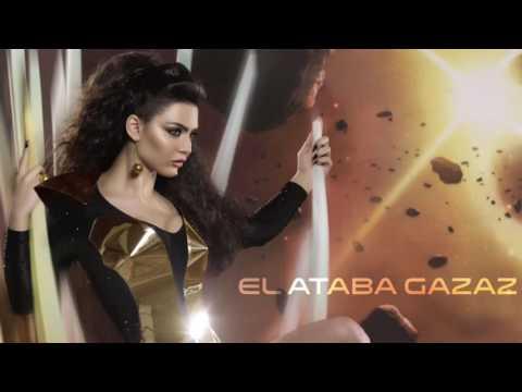 Amar - El Ataba Gazaz | 2010 | قمر - العتبة جزاز