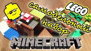 Лего Minecraft набор - самоделка лего