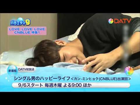 シングル男のハッピーライフ<カン・ミンヒョク(CNBLUE)出演回>