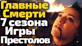 Топ Персонажей Сгинувших в 7 Сезоне Игры Престолов
