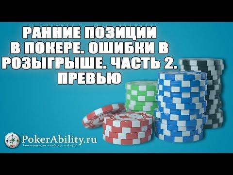 Покер обучение | Ранние позиции в покере. Ошибки в розыгрыше. Часть 2. Превью
