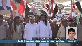 اعتصام المهرة يرفض بيانا تحريضيا لانتقالي المهرة ضد وزراء الشرعية