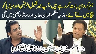We are here for the crisis, not for media & Mir Shakeel | PM Imran Khan bashes Irshad Bhatti