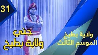ولاية بطيخ الحلقة 31 #ولاية بطيخ #تحشيش #الموسم الثالث