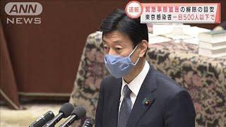 """緊急事態""解除の目安 東京一日500人以下感染で(2021年1月7日) - YouTube"