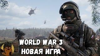 World War 3: новая игра с громким названием