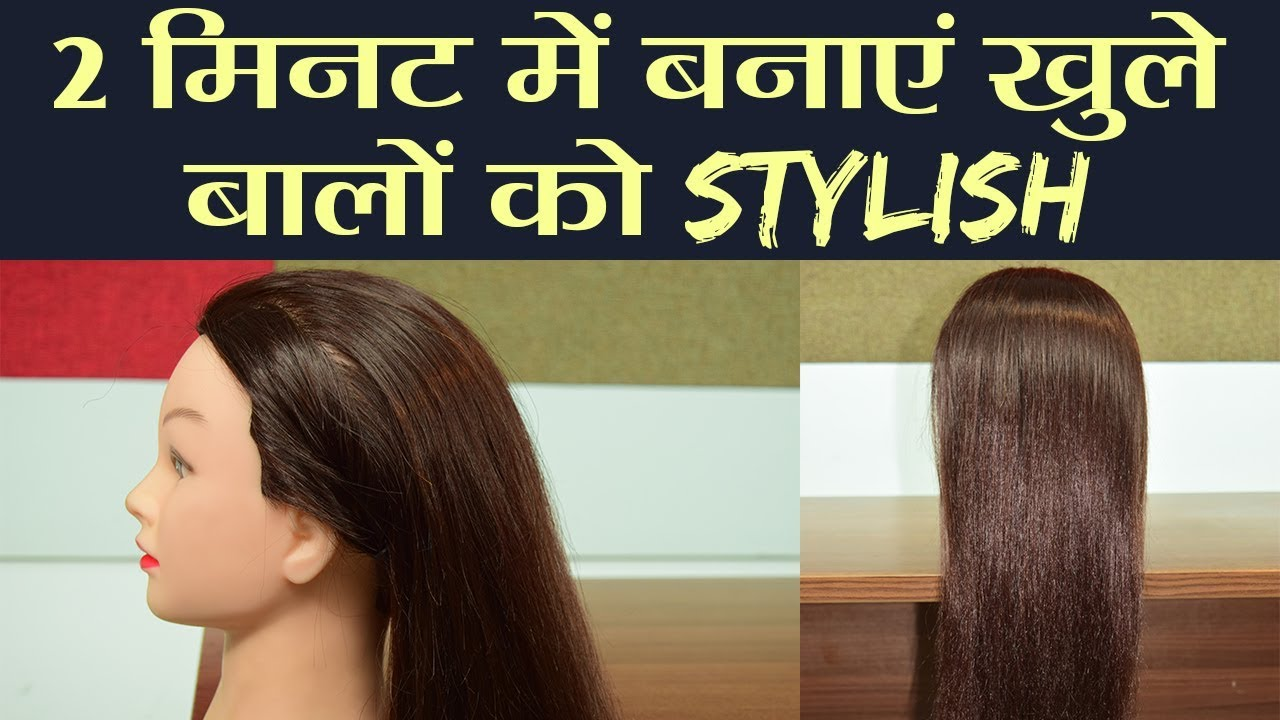 Hairstyle Tutorial: 11 मिनट में दें खुले बालों को Stylish look  Boldsky