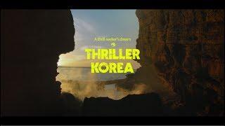 2017 Korea Tourism TVC – Thriller Korea thumbnail
