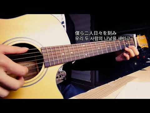 愛唄/Ai Uta - GReeeeN (Karakai Jouzu No Takagi-San ED 6 Guitar Cover)