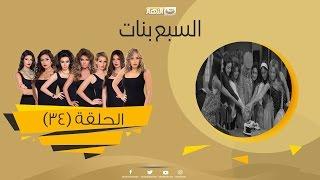 Episode 34 - Sabaa Banat Series | الحلقة الرابعة والثلاثون - السبع بنات
