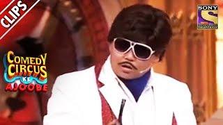 Bharti Tries To Woo  Mallika Sherawat   Comedy Circus Ke Ajoobe