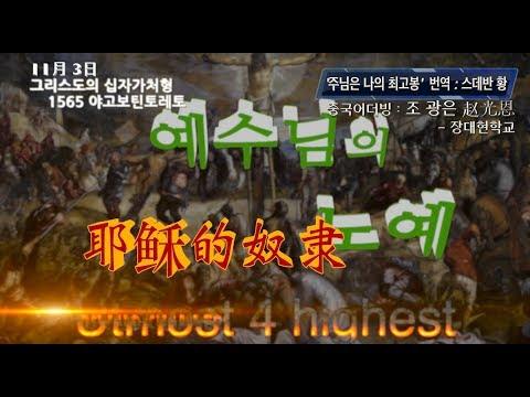 11 月 03 日   耶稣的奴隶  예수님의 노예