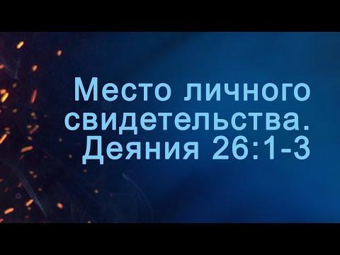 TVS A204 Rus 80.  Место личного свидетельства в апологетике.  Деяния 26:1-3.