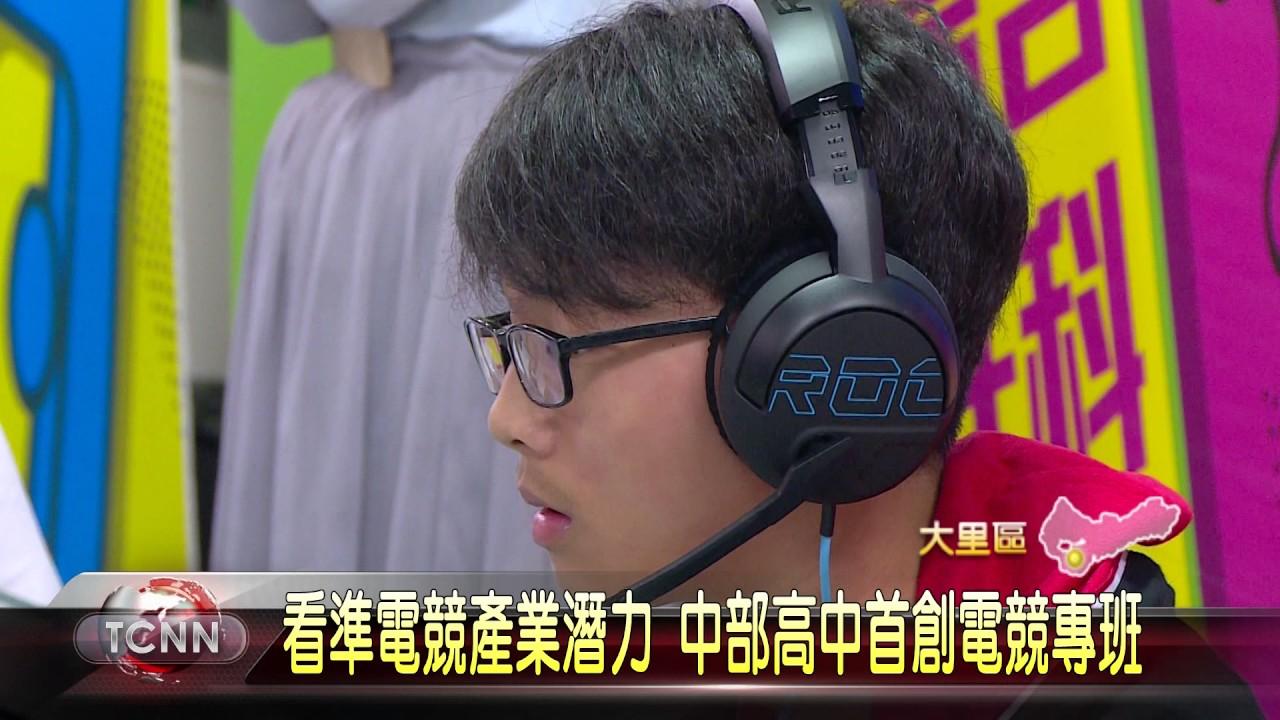 大臺中新聞 大里青年高中電競比賽 - YouTube