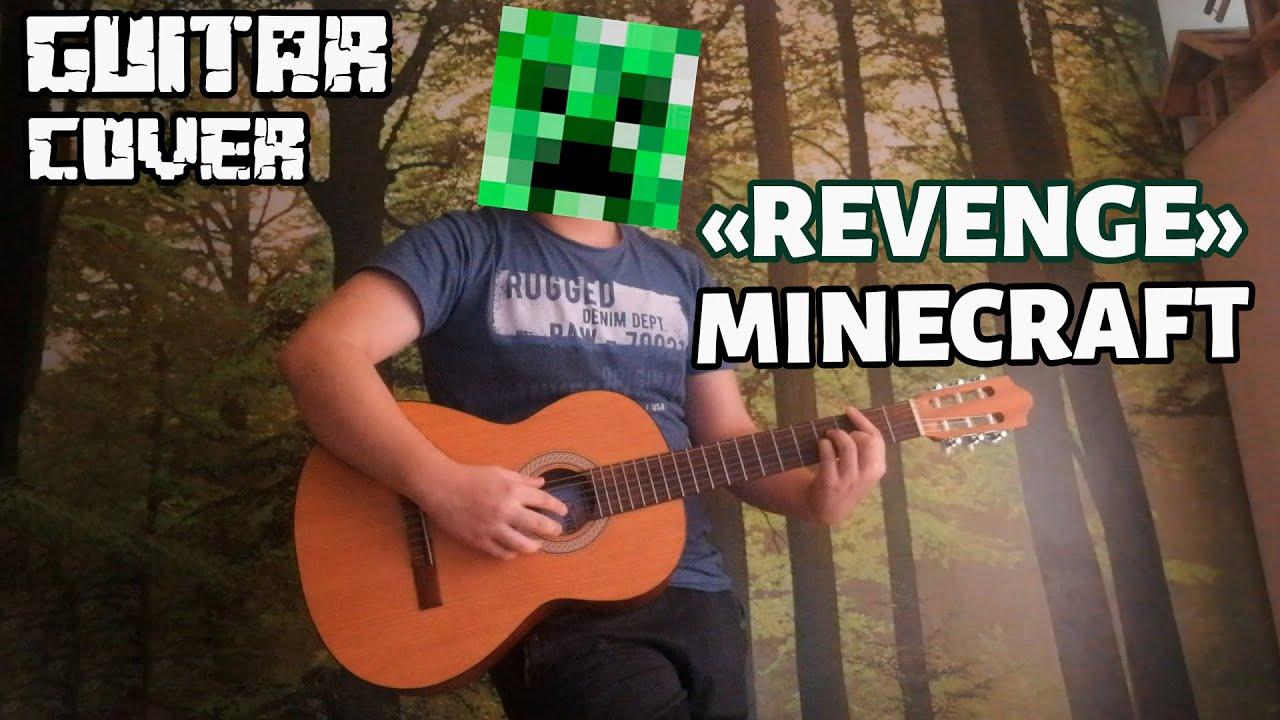 """""""Revenge"""" - Minecraft (CaptainSparklez) - На Классической Гитаре"""