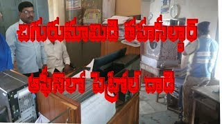 Farmer Hulchul with Petrol ||Another Petrol Attack in Telangana || మళ్లీ పెట్రోల్ కలకలం